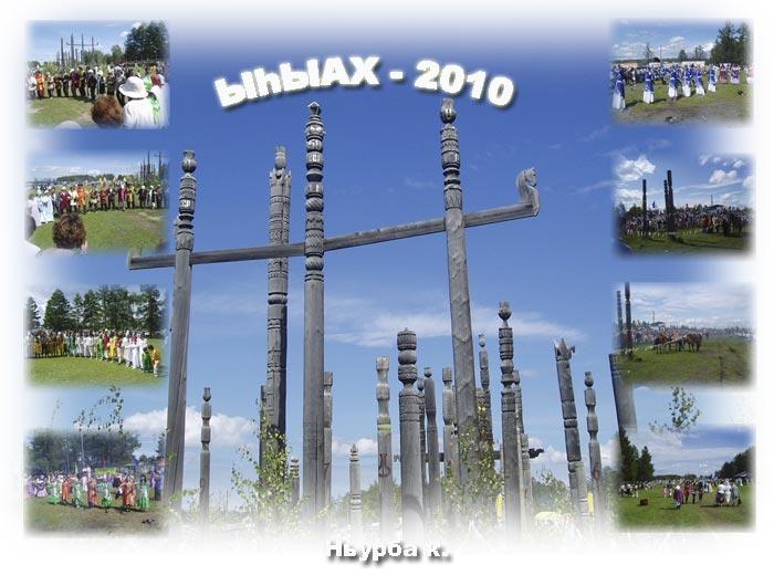 Ыһыах-2010, Ньурба