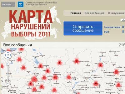 Карта нарушений Выборы-2011
