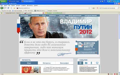Сайт кандидата Путина