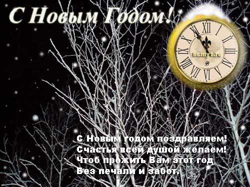 С Новым Годом поздравляем!
